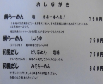 大漁 メニュー①