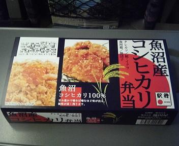 魚沼産コシヒカリ弁当 パッケージ