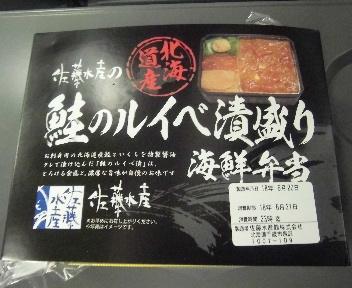 佐藤水産の鮭のルイベ漬盛海鮮弁当 パッケージ