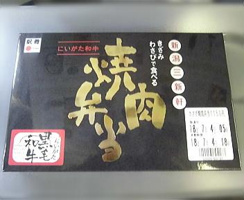 焼肉弁当 パッケージ