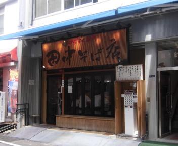 Photo田中そば店 秋葉原店