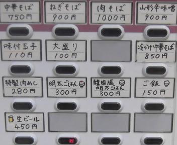 田中そば店秋葉原店 メニュー②