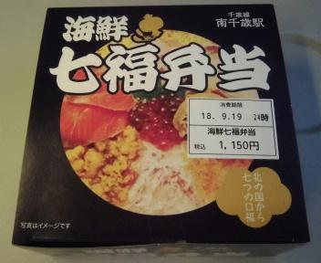 海鮮七福弁当 パッケージ
