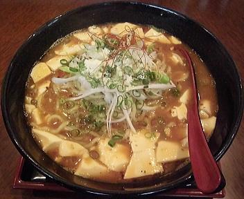 二葉 紅麻婆麺
