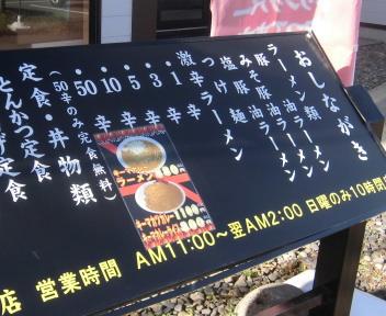 翔道の駅あらい店 メニュー