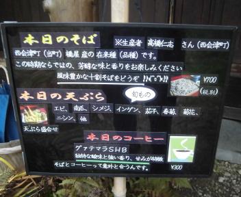 観音茶屋 メニュー詳細