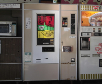 雲沢観光ドライブイン 自動販売機