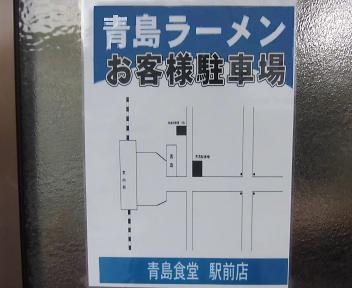青島駅前店 駐車場案内