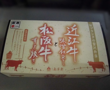 松阪牛すき焼きと近江牛味噌仕立て パッケージ