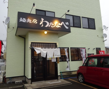わたなべ(新潟)