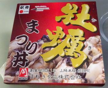 牡蠣まつり丼 パッケージ
