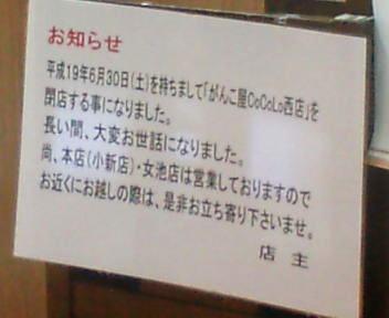 がんこ屋Cocolo西店 閉店