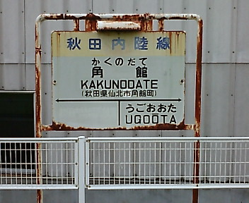 秋田内陸縦貫鉄道 角館駅ホーム案内