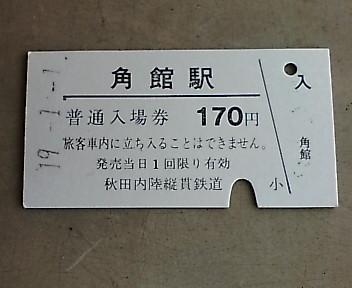 秋田内陸縦貫鉄道 角館駅入場券