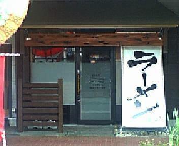 斉家(開店当時)