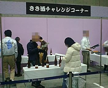 新潟酒の陣 ききさけチャレンジコーナー
