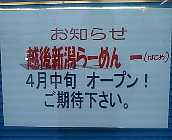 ときめき 一(はじめ)