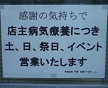 ときめき 青島司菜