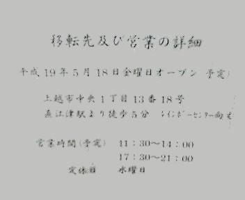 花果山 移転先情報