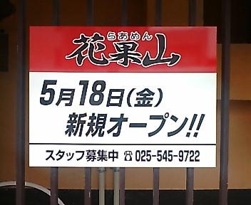花果山 新店舗
