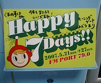 MORNING GATE Happy7Daysステッカー