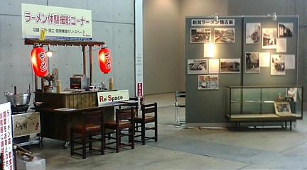 新潟ラーメン博 2日目 写真撮影コーナー
