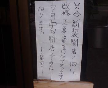 石鵺嗟 海老ヶ瀬店
