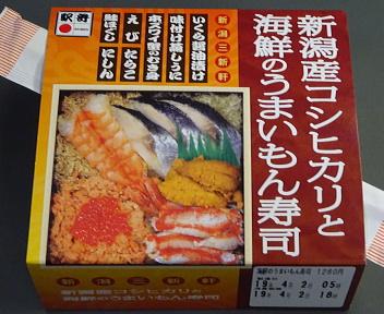 新潟産コシヒカリと海鮮のうまいもん寿司 パッケージ
