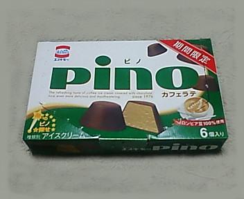 Pino カフェラテ