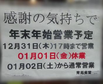 青島司菜ときめき 2020-2021営業案内