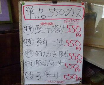 Gonjiro550