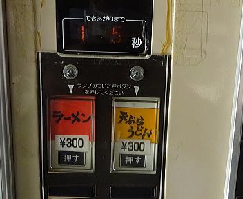雲沢観光ドライブイン 自動販売機 メニューjpg