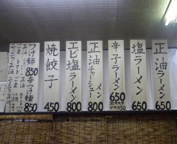 竹小町 メニュー①