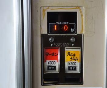 雲沢観光ドライブイン カウントダウン