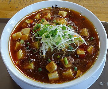 にぼしまじん 麻婆麺(大盛)