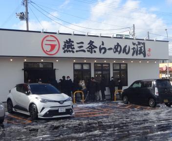 潤 中山店