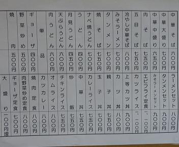 古田食堂 メニュー