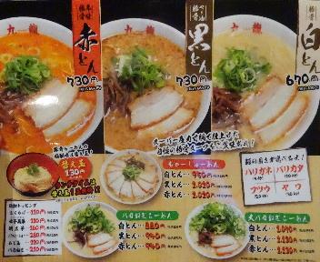 九龍新潟駅前店 メニュー