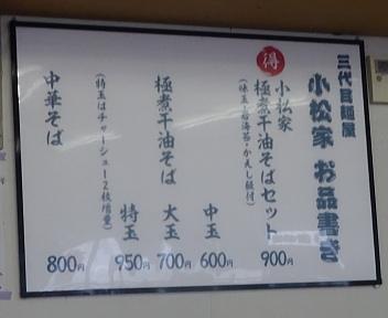 小松家 メニュー