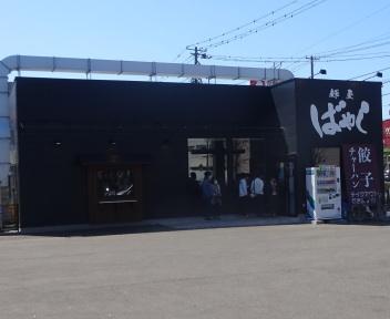 ばやし 東青山店