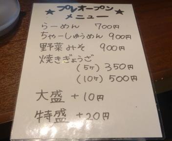 ばやし東青山店 メニュー プレオープン