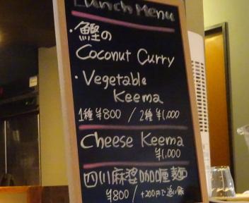 米山咖喱食堂 ランチメニュー