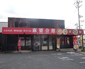 麻婆会館 南笹口店