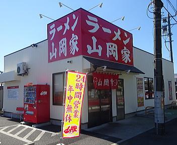 山岡家 新潟藤見町店